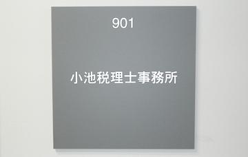 事務所は9階です